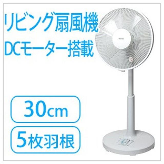 扇風機 DCモーター搭載 リビング扇風機 5枚羽根 DC扇風機 首振り タイマー フラットガード 送風機 サーキュレーター ファン 羽根径30cm