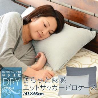 枕カバー 43×63cm 吸水速乾 ピロケース