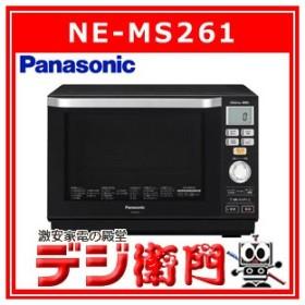 パナソニック オーブンレンジ エレック NE-MS261
