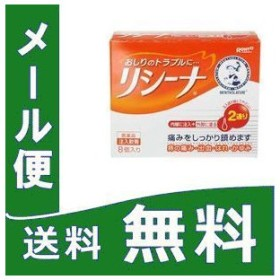 リシーナ注入軟膏 8個 定形外郵便 【指定第2類医薬品】 tk10
