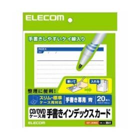 エレコム CD/DVDケース用手書きインデックスカード 罫線/青 EDT-JKIND2