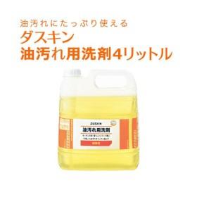 ダスキン 油汚れ用洗剤 4リットル 油汚れ 洗剤 キッチン用洗剤 レンジ 換気扇 業務用 大掃除