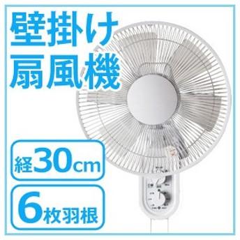 扇風機 羽根経 30cm 壁掛け扇風機 6枚羽根 壁掛け 送風機 首振り 角度調節 タイマー 暑さ対策 熱中症対策 サーキュレーター ファン
