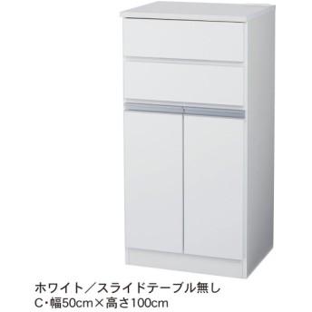 キッチンカウンター 高さの選べるダストボックスカウンター ホワイト C/50×100