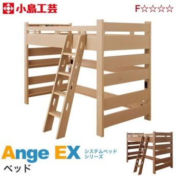 ロフトベッド 小島工芸 アンジュEX システムベッド 子供家具 木製 ハシゴ付 ベット
