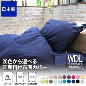 掛け布団カバー ワイドダブルロング 210×230 国産 綿100%生地使用!20色から選べる布団カバー ダブルロング 掛布団カバー・ワイドダブルロング 日本製