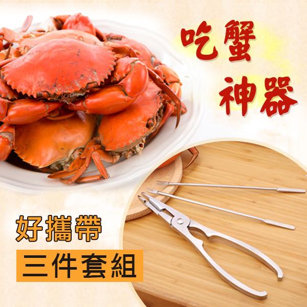 剝蟹工具   家用神器  蟹鉗 螃蟹剪 蟹具三件套 蟹針 不鏽鋼 吃螃蟹套裝  海鮮  料理工具 『17購』G601