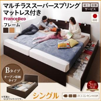 組立設置付 ベッド シングル 収納ベッド 国産フレーム 収納付きベッドマルチラススーパースプリングマットレス付き Bタイプ シングル