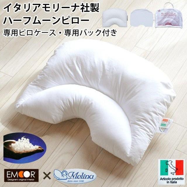イタリア製 ハーフムーンピロー 枕 まくら ピロケース・バッグ付