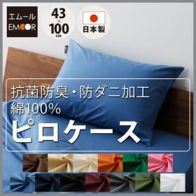 枕カバー まくらカバー ピロケース 43×63cm エムールカラー 綿100% 抗菌防臭 防ダニ加工