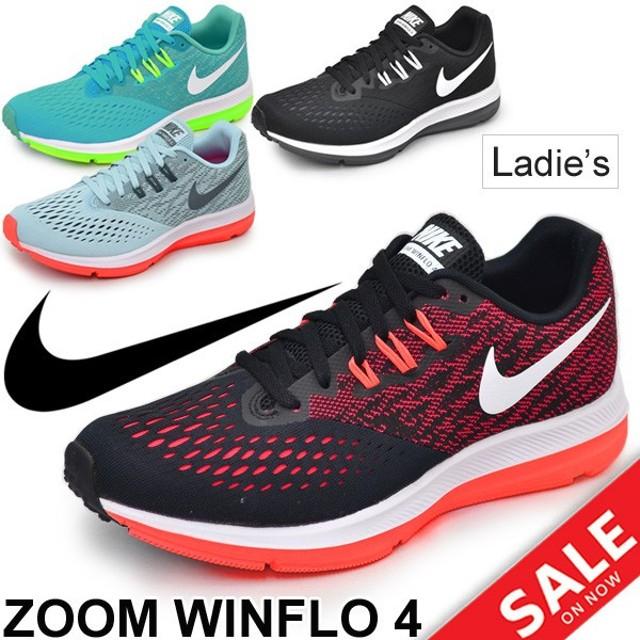 ランニングシューズ レディース ナイキ NIKE ウィメンズ ズーム ウィンフロー 4 女性用 ジョギング トレーニング カジュアル スニーカー 運動靴 /898485