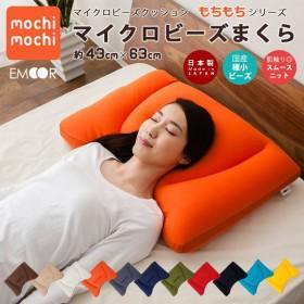 マイクロビーズクッション もちもちシリーズ マイクロビーズまくら 約43×63cm まくら 枕 ビーズまくら ビーズ枕 ピロー もちもち mochimochi エムール