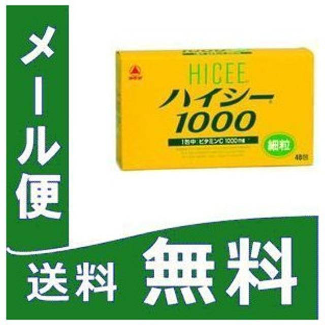 ハイシー 1000 48包  定形外郵便 【第3類医薬品】 yg25