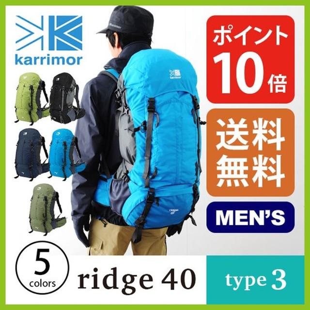 カリマー リッジ 40 タイプ3 karrimor ridge 40 type3 リュックサック リュック ザック バックパック 40L 40リット フェス