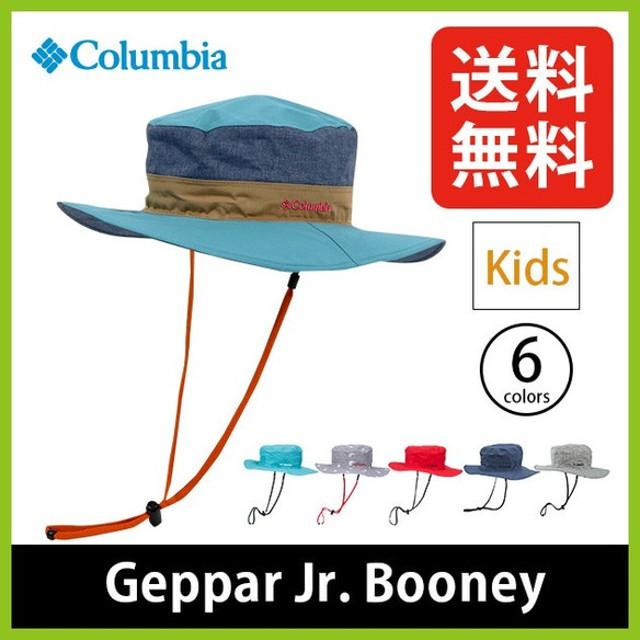 コロンビア ゲッパージュニアブーニー Columbia | 正規品 | レインハット|帽子|ハット|登山|トレッキング|防水|透湿|顎ひも|キッズ| フェス
