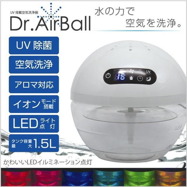 空気清浄機 加湿器 UV搭載 ボール型 遠心式 インテリア 空気クリーン 加湿 グラデーションライト リビング 部屋 会議室 空気清浄機 加湿 1.5L K30-WH 日用品