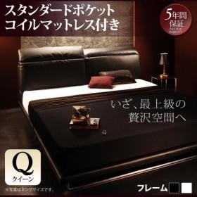 ベッド レザーベッド クイーン リクライニング機能 ローベッド プルトーネ スタンダードポケットコイルマットレス付き クイーン(Q×1)