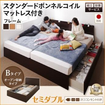 組立設置付 ベッド セミダブル 収納ベッド 国産フレーム 収納付きベッドスタンダードボンネルコイルマットレス付き Bタイプ セミダブル