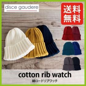 ディスケガウデーレ 綿ロードリブワッチ DISCE GAUDERE ニットキャップ ニット帽 日本製 made in japan ユニセックス 男女兼 フェス