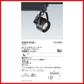 ERS3797B 遠藤照明 照明器具 スポットライト ENDO_直送品1_
