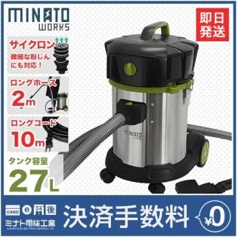 ミナト 乾湿両用 業務用掃除機 サイクロン式バキュームクリーナー MPV-251CY [業務用 掃除機 集塵機]