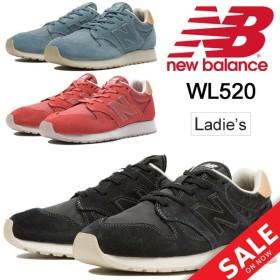 レディースシューズ ニューバランス newbalance WL520 スニーカー B幅 ローカット 女性用 スポーツカジュアル くつ 運動靴 正規品/WL520