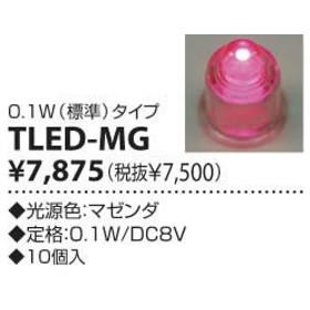 コイズミ照明 ランプ LED交換用ランプ TLED-MG