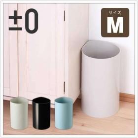 プラマイゼロ プラスマイナスゼロ ゴミ箱 ( ±0 ダストボックス M )