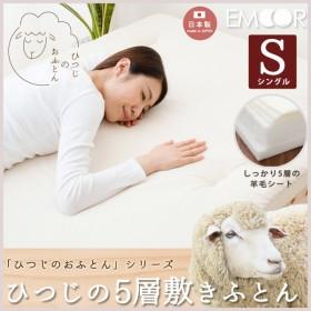 敷き布団 シングル 日本製 5層敷きふとん  「ひつじのおふとん」 5枚重ね 5重 敷布団 マットレス 羊毛 綿 国産  送料無料   エムール
