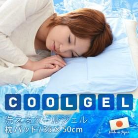 冷却マット ひんやり枕 日本製 クールジェルパッド 枕パッド 35×50cm まくら用 冷却枕 丸洗いOK 枕パット まくらぱっど ピロケース 冷却マット