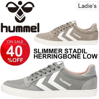 ヒュンメル Hummel レディース スニーカー SLIMMER STADIL HERRINGBONE LOW ローカットスニーカー カジュアルシューズ 靴 女性用 普段履き/HM64189