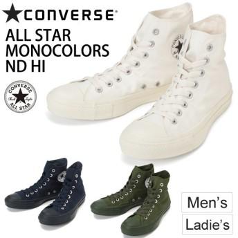 メンズ レディース ハイカットスニーカー コンバース converse オールスター 靴 シューズ/オールスター モノカラーズ ND HI/MONOCOLORS-ND-HI