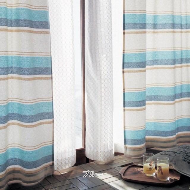 カーテン カーテン ベルメゾン 織り感があるボーダーカーテン 2枚 ブルー 約100×230
