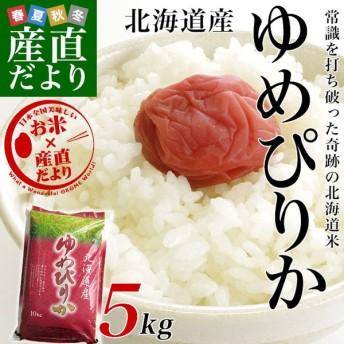 平成30年産 <特A> 北海道産 ゆめぴりか 5キロ お米 北海道米