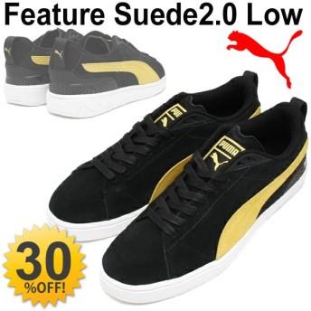 PUMA スニーカー プーマ スポーツ メンズ シューズ 靴 フューチャースウェード2.0 ロウ スエード ローカット/358657