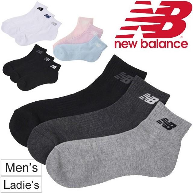 ソックス 靴下 メンズ レディース 3足組 ニューバランス newbalance ミッドレングス 3Pセット くつした スポーツ カジュアル デイリー アクセサリー/JASL7793
