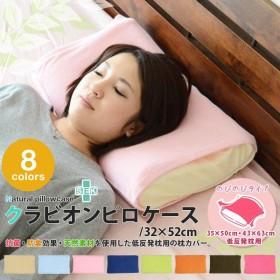 枕カバー 32×52cm 低反発枕用 抗菌 消臭 クラビオン ピロケース