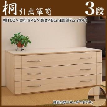 桐たんす 桐チェスト 3段 白木 幅100cm 和箪笥 日本製 完成品 衣類収納 引き出し