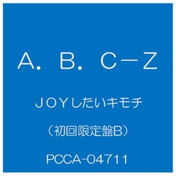ポニーキャニオンA.B.C-Z / JOYしたいキモチ(初回限定盤B)【CD+DVD】PCCA-04711