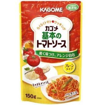 カゴメ 基本のトマトソース プレーンタイプ 150g