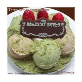 お誕生日用バースデーアイスケーキ 和風抹茶ver 5号