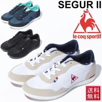 ルコック Le Coq Sportif レディースシューズ SEGUR II セギュール II スニーカー/22.5-25.0cm/QFM-6113