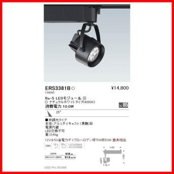ERS3381B 遠藤照明 照明器具 スポットライト ENDO_直送品1_