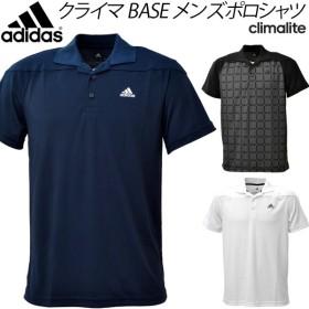 メンズ ポロシャツ アディダス adidas  CL BASE ポロシャツ 半袖 紳士・男性用 スポーツ カジュアル ワンポイント ブラック ネイビー ホワイト/JPF38