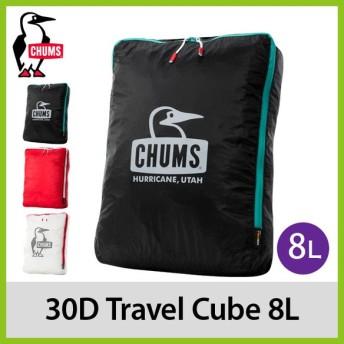 CHUMS チャムス 30D トラベルキューブ 8L | 正規品 | 収納ケース トラベル 旅行 アウトドア キャンプ 着替え入れ ランドリーケース フェス