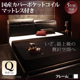 ベッド レザーベッド クイーン リクライニング機能 ローベッド プルトーネ 国産カバーポケットコイルマットレス付き クイーン(Q×1)