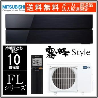【エアコン 10畳】 三菱電機 ルームエアコン FLシリーズ MSZ-FLV2818-K 主に10畳用 単相100V 室内電源 【個人宅配送不可】