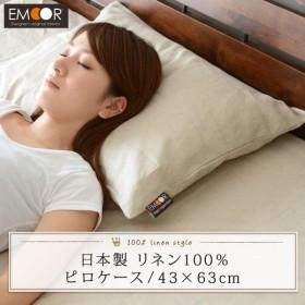リネン100% 枕カバー まくらカバー ピロケース 43×63cm 日本製 ピローケース マクラカバー 麻 linen 涼感 ひんやり 国産