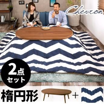 こたつセット 長方形 コタツテーブル 約105×75cm こたつ掛け布団 長方形 こたつ布団 本体 シェブロン柄裏面フランネルフリース ボーダー おしゃれ