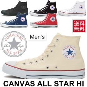 送料無料 コンバース CONVERSE キャンバス オールスター ハイカット HI メンズ CANVAS ALL STAR HI M9160 M9162 M7650 M3310 M9621 M9622 【日本正規代理店品】
